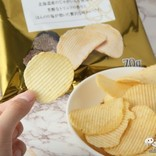 スーパー「ライフ」限定の金色の贅沢ポテチ!『ライフプレミアム ポテトチップストリュフ塩味』を実食!