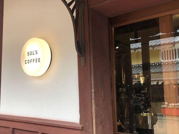 熊川宿コーヒーショップ