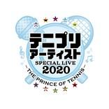 アニメ『テニスの王子様』の主題歌関連アーティストが集結するスペシャルライブが2/29(土)開催決定!