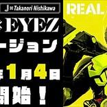 J×Takanori Nishikawa、『仮面ライダーゼロワン』主題歌フルバージョン配信決定
