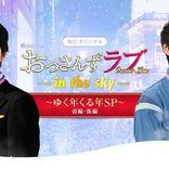 『おっさんずラブ-in the sky-』最終回のその後を描く、新作放送決定