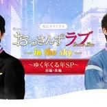 千葉雄大と戸次重幸の恋の行方は…『おっさんずラブ‐in the sky‐』オリジナルドラマ配信