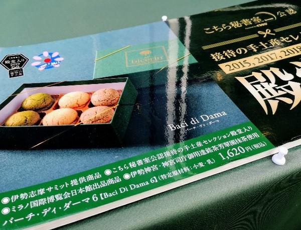 ビチェリン東京ミッドタウン日比谷店 バーチ・ディ・ダーマ