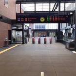 開業1ヶ月で「秘境駅」と揶揄される羽沢横浜国大駅。行ってみると…