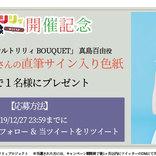 シャフトが手掛けるアニメ『アサルトリリィ BOUQUET』ティザームービー公開!