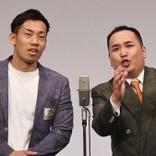 ミルクボーイ、ぺこぱが躍進『M-1 2019』で起きたドラマに「ついに花開いた!」「1番光ってた」の声
