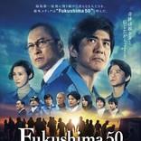 邦画史上最大級のスケール感とリアリティ!『Fukushima50』予告編解禁