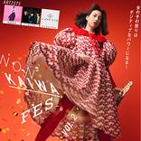 のんが贈る【NON KAIWA FES】にチリヌルヲワカ、「ユウさんは私の青春時代のヒーロー」