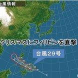 台風29号 クリスマスにフィリピン直撃