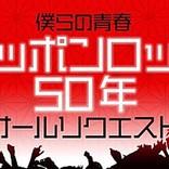 "NHK-FM放送開始から50年、""ニッポンロック""届けるリクエスト特番を28日に6時間半生放送"