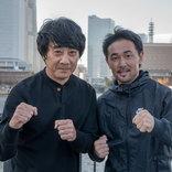 山崎まさよし「ロートルボクサー」MVでWBC世界バンタム級王者・山中慎介と共演!!