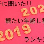 女子に聞いた! 2019年の年越しに観たい番組ランキング発表