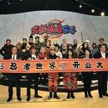 竹内順子、松岡広大らが登壇し上海「NARUTO WORLD」オープニングセレモニーを開催
