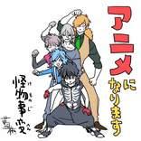 藍本松「怪物事変」TVアニメ化が決定!半妖の少年・夏羽の戦いを描く 【アニメニュース】