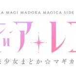 TVアニメ『マギレコ』先行上映会に麻倉もも、雨宮天、夏川椎菜が登壇、OP曲のデジタルリリースも発表