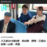 『旅バラ』最終回、「バス旅」歴代マドンナのお騒がせ列伝