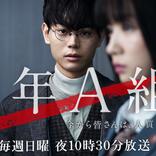 菅田将暉の『3年A組』は2位。今年1番面白かったドラマランキング