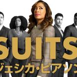 『SUITS/スーツ』スピンオフドラマ 待望の日本初上陸
