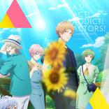 TVアニメ『A3!』SEASON SUMMERの先行上映会がLVも含め全国44館で開催決定!夏組のキャラクター設定も解禁