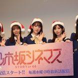 乃木坂46、メンバー10人が主演するドラマを配信 松村沙友理「皆さんへのクリスマスプレゼントになれば」