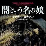 【今週はこれを読め! ミステリー編】仕掛けに満ちたミステリー『闇という名の娘』