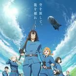 TVアニメ『空挺ドラゴンズ』飯テロ必至の最新PV公開!OPテーマは神山羊「群青」に決定