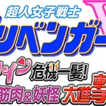 番組1周年記念!『超人女子戦士ガリベンガーVヒロイン危機一髪!筋肉&妖怪大進撃!!』開催決定
