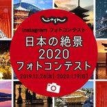 じゃらんインスタグラム「日本の絶景2020」フォトコンテスト開催!