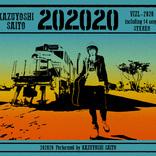 斉藤和義、20枚目のオリジナルアルバム「202020」 ジャケ写、オリジナル特典などを公開!
