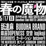 『春の魔物』、高円寺5会場での開催が決定 第1弾出演アーティストとして舐達麻、鎮座DOPENESS、ブッダブランドら26組