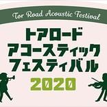 Kiss FM KOBE主催ライブサーキット・イベント【トアロード・アコースティック・フェスティバル 2020】4/12開催決定