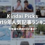 今年最も読まれた記事は? 2019年Kindai Picks人気記事ランキング