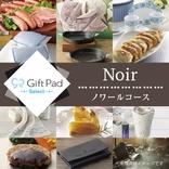 今年もっとも届けられた贈り物は?「Gift Pad」が2019年の人気ギフトコースランキング発表