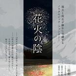 大鳥れい、野村宏伸、笠松はるらが出演する舞台『花火の陰』に築田行子の出演が決定