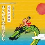 『SHIBUYAエンタメカルチャー公演 市原悦子を偲んで 追悼朗読会「まんが日本昔ばなし」』が開催決定