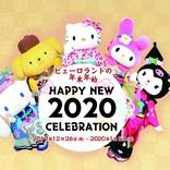 ピューロランド年末年始イベント開催決定!キティちゃんたちと新年を迎えよう