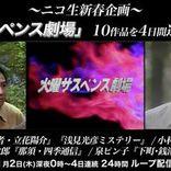 水谷豊、小林稔侍、片岡鶴太郎ら出演「火曜サスペンス劇場」10作品一挙放送が決定