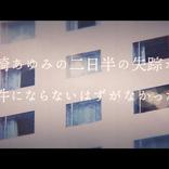 浜崎あゆみの自伝的小説『M 愛すべき人がいて』ビジュアル・オーディオブックの続編がdTVに登場!