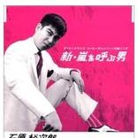 【12月28日は何の日…!?】石原裕次郎さん主演!『嵐を呼ぶ男』が封切られた日!!