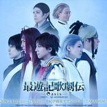 『最遊記歌劇伝-Oasis-』メインビジュアル&悟空、悟浄、八戒らのキャラクタービジュアルが解禁
