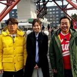 『モヤさま』年末SPは雪の小樽・札幌をブラブラ いつもより遅くアダルティーに!?