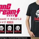 全30種! 『BanG Dream!』×「大川ぶくぶ」コラボTシャツの受注がスタート☆