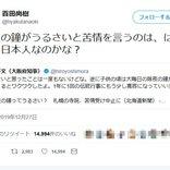 百田尚樹さん「除夜の鐘がうるさいと苦情を言うのは、はたして日本人なのかな?」ツイートし反響