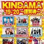 カウントダウンはセックスマシーン!!、トリは新生MUNA SEAに決定 年越しライブ『KINDAMA'19-'20~謹賀魂~』タイムテーブルを発表