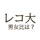 【クイズ】レコ大の受賞者で多いのは女性?男性?