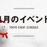 2020年1月の東京イベントまとめ!「正月イベント」や冬休みにおすすめのイベントをご紹介