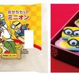 『ミニオン』のおせちセットが登場!ミニオン型のかまぼこや、バナナ味の伊達巻など♪