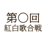 【クイズ】「NHK紅白歌合戦」って今年で何回め?