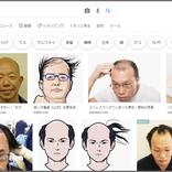 【衝撃】googleで「ハゲ」と検索したらハゲしく動揺した