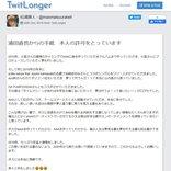 4月に逮捕され謹慎中の浦田直也さんがAAAから脱退 エイベックスの松浦勝人会長が手紙を公開
